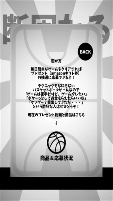 【懸賞】BASKETBALL -バスケットボール-のスクリーンショット_2