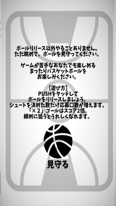 【懸賞】BASKETBALL -バスケットボール-のスクリーンショット_4