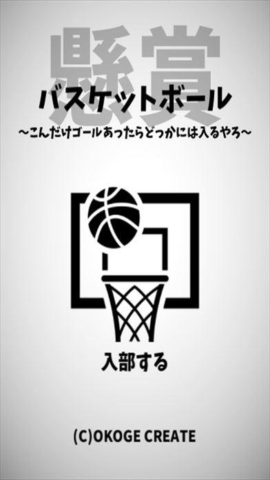 【懸賞】BASKETBALL -バスケットボール-のスクリーンショット_5