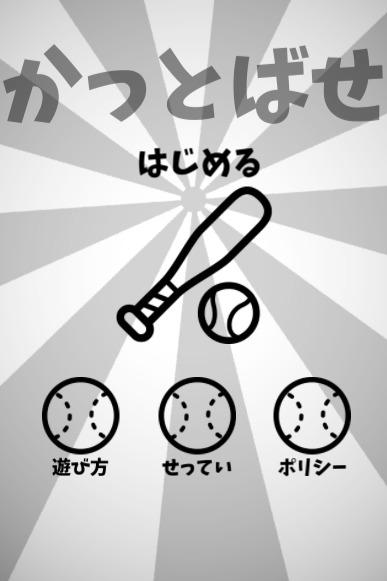 【懸賞】バッティングのスクリーンショット_2