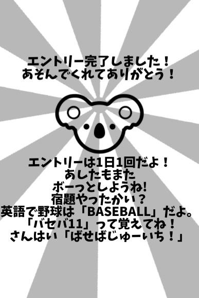 【懸賞】バッティングのスクリーンショット_4