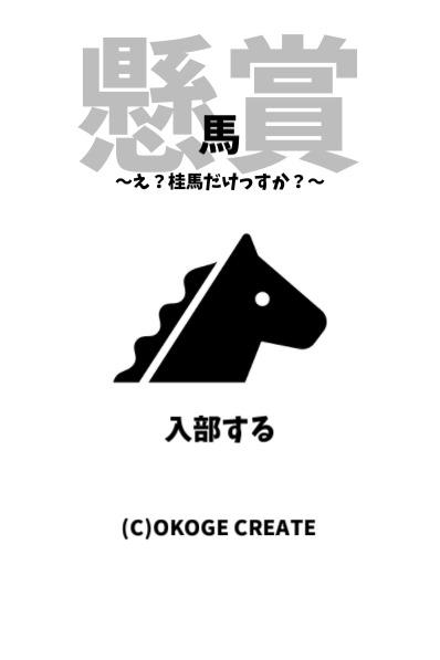 【懸賞】馬のスクリーンショット_1