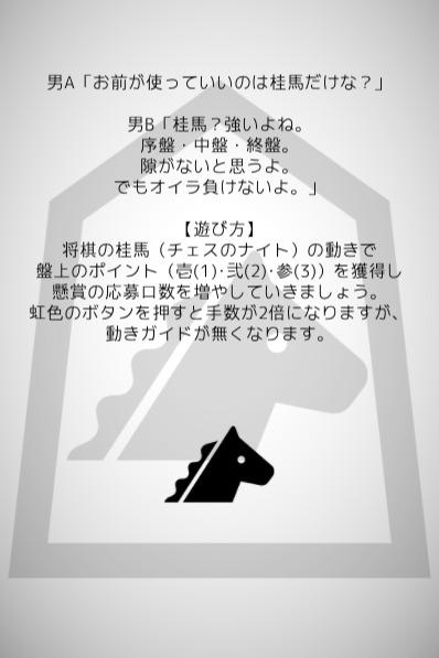 【懸賞】馬のスクリーンショット_3