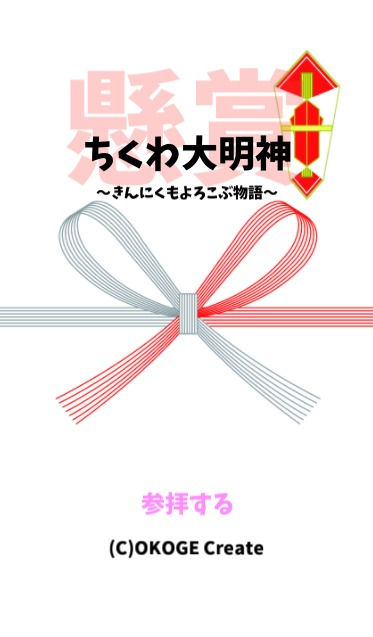 【懸賞アプリ】ちくわ大明神~きんにくもよろこぶ物語~のスクリーンショット_1