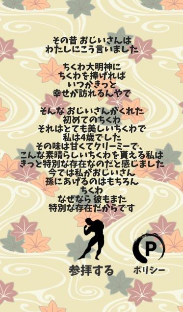 【懸賞アプリ】ちくわ大明神~きんにくもよろこぶ物語~のスクリーンショット_2