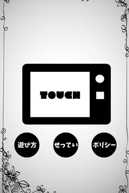 PUCHI -プチ- みんなのためのおこづかいミニゲーム懸賞のスクリーンショット_2