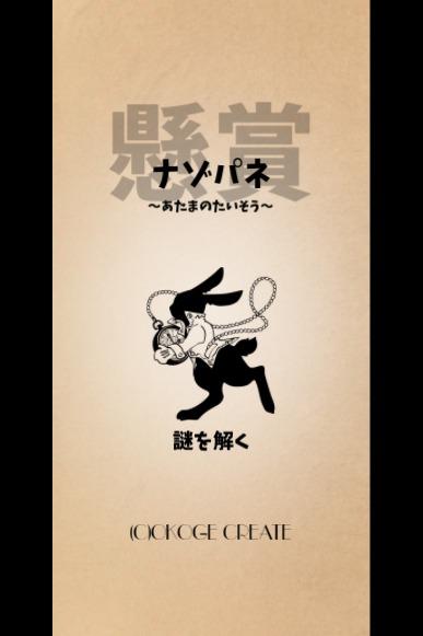 【懸賞パズル】Nazopane-ナゾパネ-のスクリーンショット_1