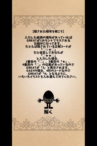 【懸賞パズル】Nazopane-ナゾパネ-のスクリーンショット_3