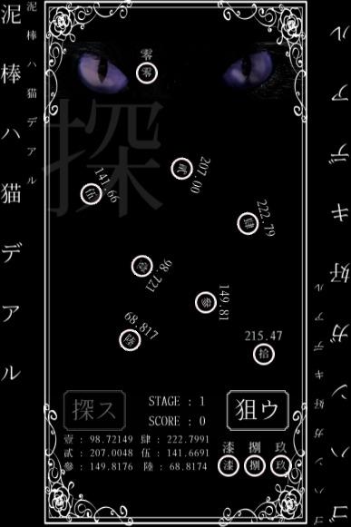 【懸賞】泥棒ハ猫デアルのスクリーンショット_3