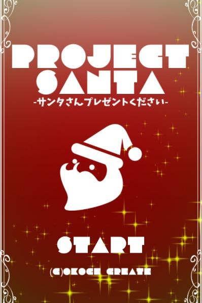 【懸賞】PROJECT SANTA - プロジェクトサンタのスクリーンショット_1