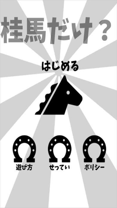 【懸賞】馬のスクリーンショット_2
