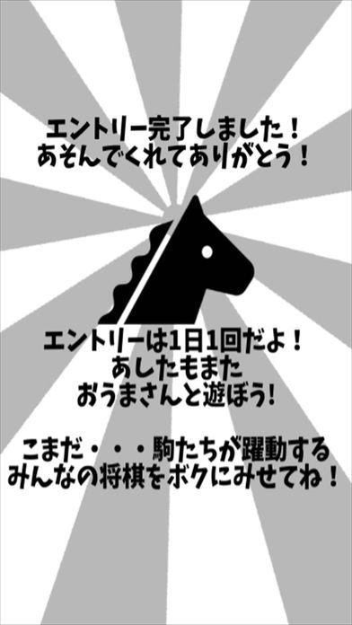 【懸賞】馬のスクリーンショット_5