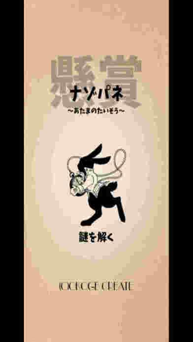 【懸賞】Nazopaneのスクリーンショット_1
