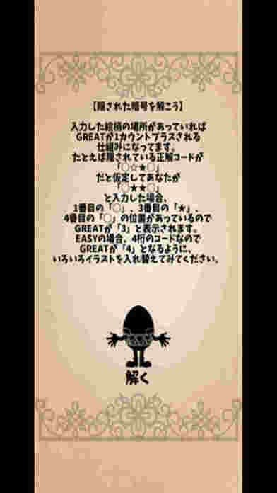 【懸賞】Nazopaneのスクリーンショット_3
