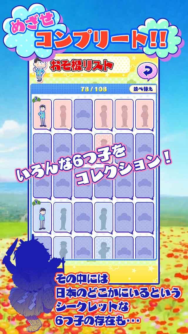 おそ松さんぽのスクリーンショット_3