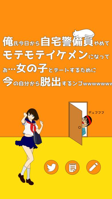 脱出ゲーム キモヲタからの脱出のスクリーンショット_1