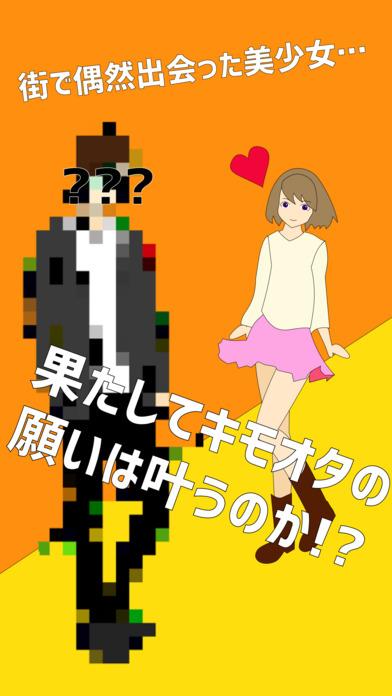 脱出ゲーム キモヲタからの脱出のスクリーンショット_2