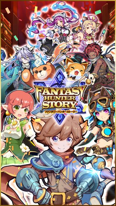 ファンタジーハンターストーリーのスクリーンショット_1