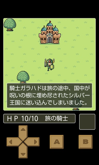 脱出RPG シルバー王国の聖杯のスクリーンショット_1