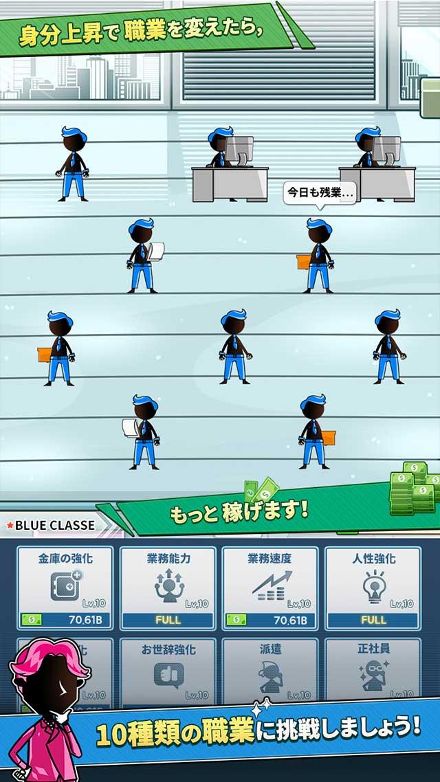 階級社会のスクリーンショット_2