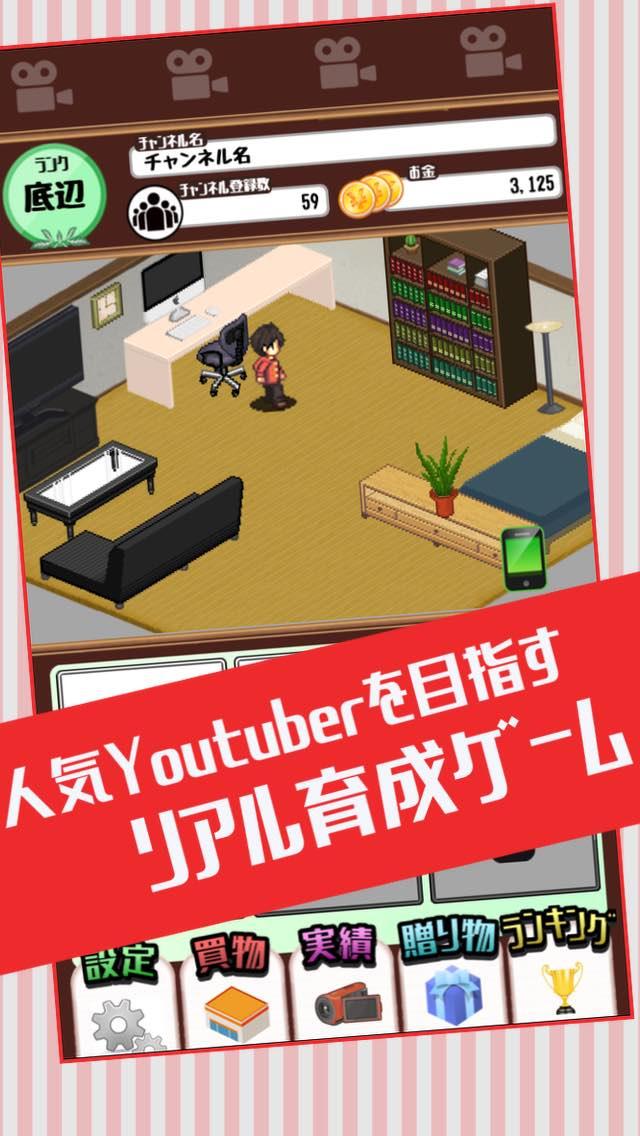 目指せ、Youtuberのスクリーンショット_1