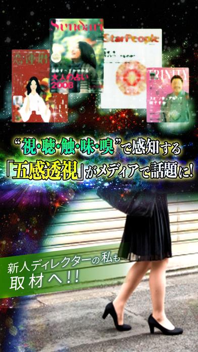 マヤ14代目シャーマン 【五感透視】当たる占い無料のスクリーンショット_1