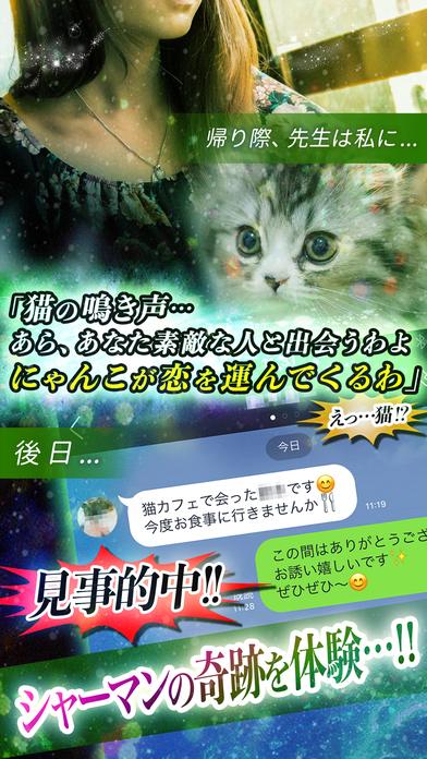 マヤ14代目シャーマン 【五感透視】当たる占い無料のスクリーンショット_2