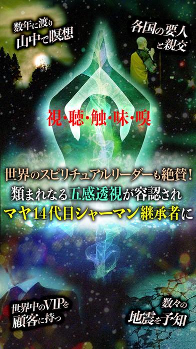 マヤ14代目シャーマン 【五感透視】当たる占い無料のスクリーンショット_3