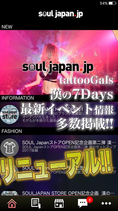 【公式】SOULJapan-ソウルジャパン-完全無料で読み放題!のスクリーンショット_2