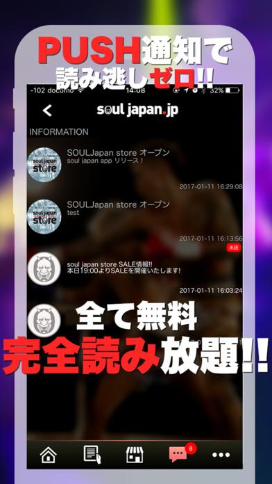 【公式】SOULJapan-ソウルジャパン-完全無料で読み放題!のスクリーンショット_3