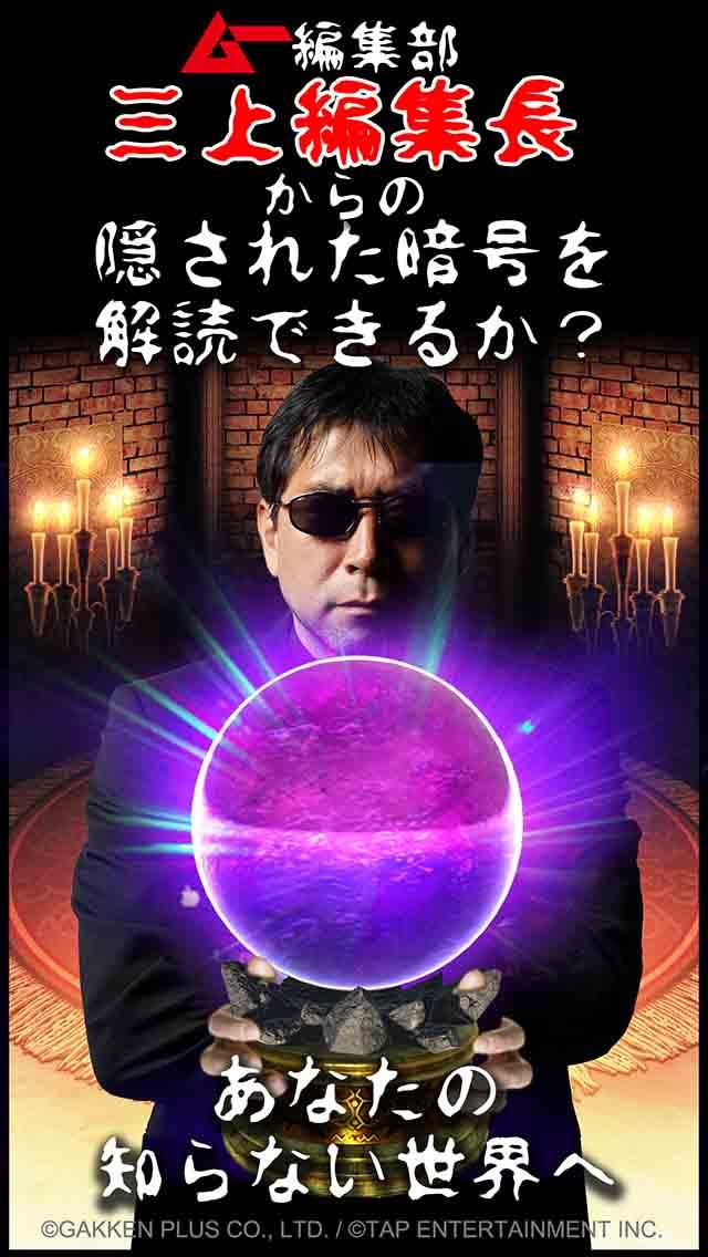 【ムー認定】超都市伝説ガチャ~オカルトミステリーの決定版!~のスクリーンショット_5