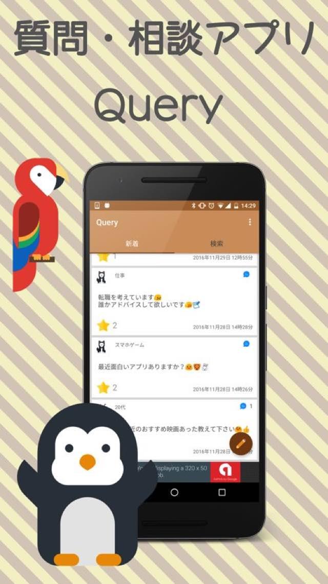 質問・相談アプリ Query(クエリー)のスクリーンショット_1