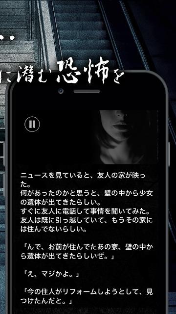 意味が分かると怖い話-冥(めい)-【意味怖】のスクリーンショット_3