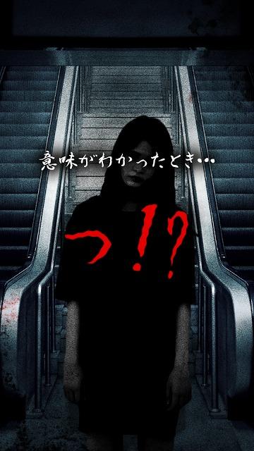 意味が分かると怖い話-冥(めい)-【意味怖】のスクリーンショット_4