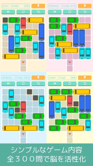 大人の納車ゲーム-四角いアタマを丸くする脳トレパズルのスクリーンショット_1