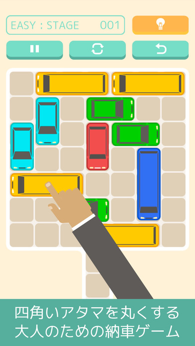 大人の納車ゲーム-四角いアタマを丸くする脳トレパズルのスクリーンショット_2