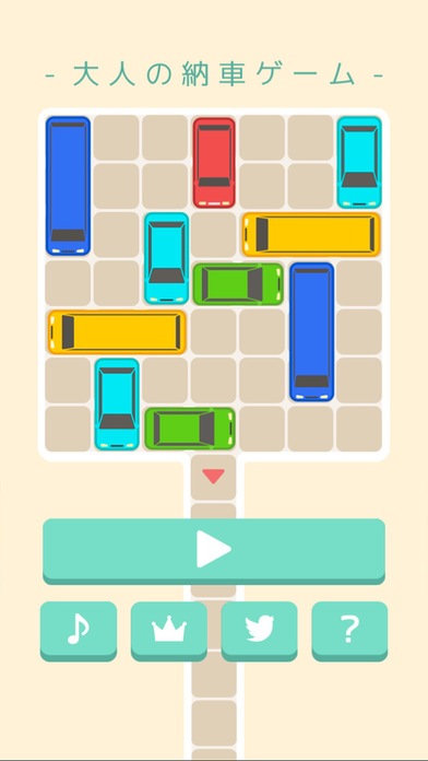 大人の納車ゲーム-四角いアタマを丸くする脳トレパズルのスクリーンショット_3