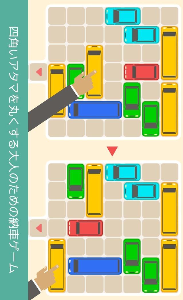 大人の納車ゲーム - 四角いアタマを丸くする脳トレパズルのスクリーンショット_1