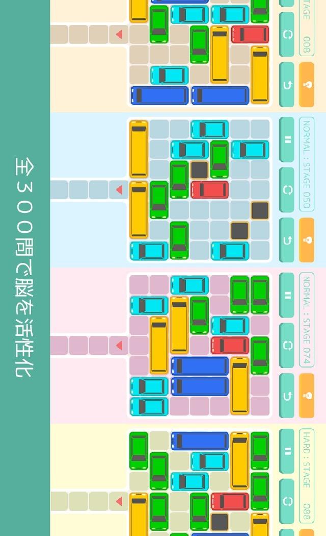 大人の納車ゲーム - 四角いアタマを丸くする脳トレパズルのスクリーンショット_2