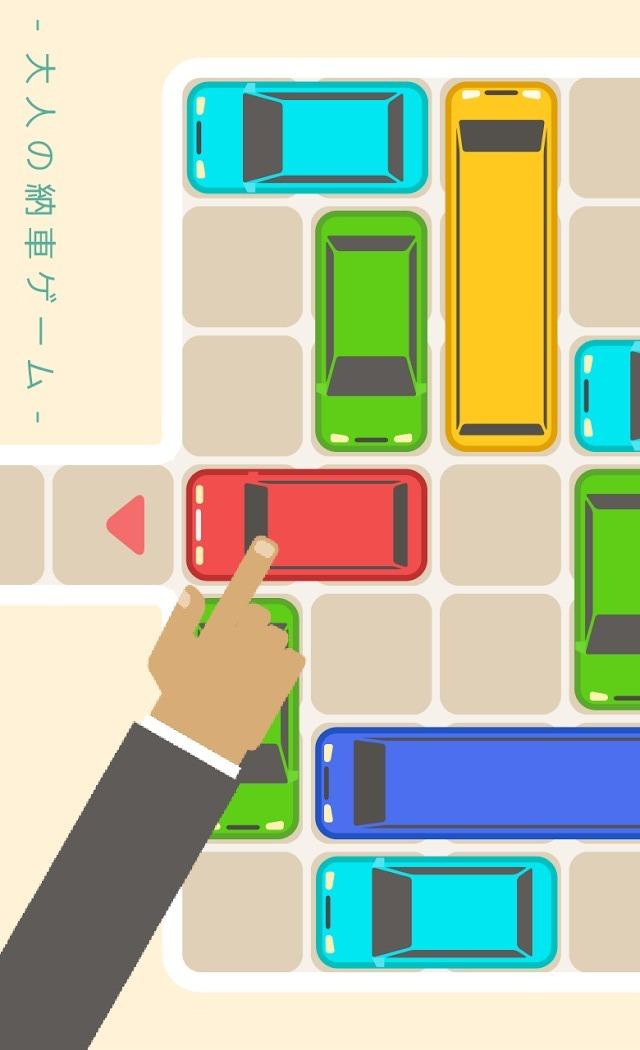 大人の納車ゲーム - 四角いアタマを丸くする脳トレパズルのスクリーンショット_3