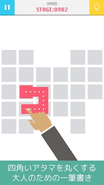 大人の一筆書き - 四角いアタマを丸くする脳トレパズルのスクリーンショット_1