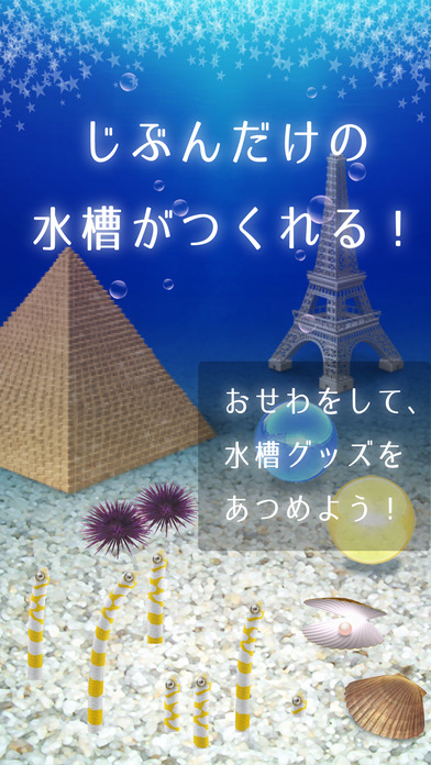 ウミガメ育成ゲーム(癒しのリラクゼーション編)のスクリーンショット_3