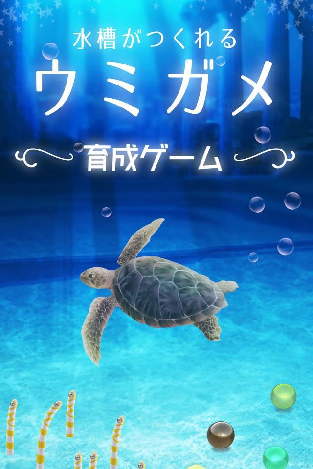 ウミガメ育成ゲーム(癒しのリラクゼーション編)のスクリーンショット_1