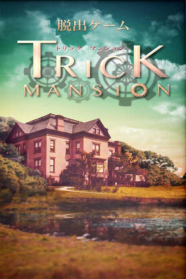 脱出ゲーム Trick Mansionのスクリーンショット_1