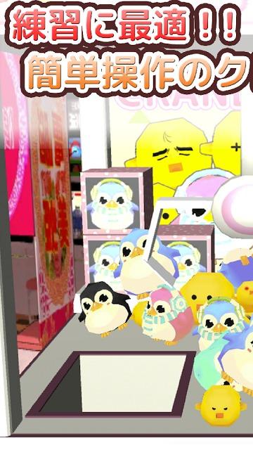 クレーンゲームDX - 無料で人気の3Dキャッチャーゲームのスクリーンショット_1