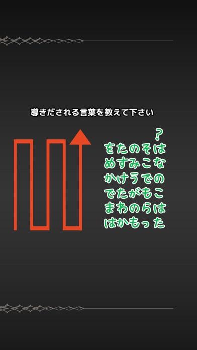 謎解き脱出ゲーム「マニア」のスクリーンショット_2
