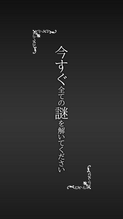 謎解き脱出ゲーム「マニア」のスクリーンショット_5