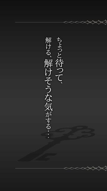 謎解き脱出ゲーム「マニア」のスクリーンショット_1