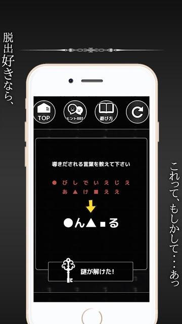 謎解き脱出ゲーム「マニア」のスクリーンショット_4