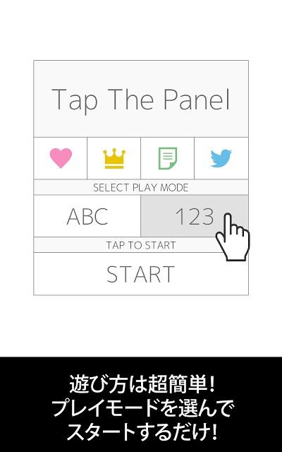 Tap The Panel - 【反射神経×早押しバトル】のスクリーンショット_4
